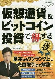 仮想通貨&ビットコイン投資で得するコレだけ!技/国府勇太【1000円以上送料無料】