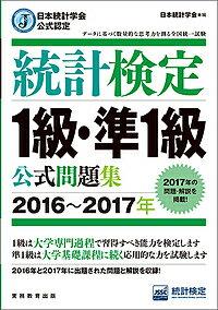 統計検定1級・準1級公式問題集日本統計学会公式認定2016〜2017年