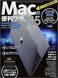 Macの便利ワザ315 2018年最新版【1000円以上送料無料】