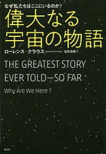 偉大なる宇宙の物語 なぜ私たちはここにいるのか?/ローレンス・クラウス/塩原通緒【1000円以上送料無料】