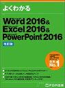 よくわかるMicrosoft Word 2016 & Microsoft Excel 2016 & Microsoft PowerPoint 2016/富士通エ...