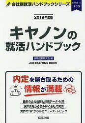 キヤノンの就活ハンドブック JOB HUNTING BOOK 2019年度版/就職活動研究会【1000円以上送料無料】