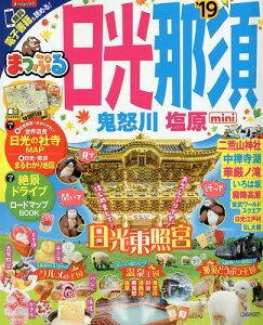日光・那須 鬼怒川・塩原mini '19【1000円以上送料無料】
