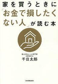 家を買うときに「お金で損したくない人」が読む本/千日太郎【1000円以上送料無料】