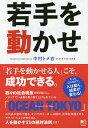 若手を動かせ/中村トメ吉【1000円以上送料無料】