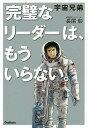 宇宙兄弟「完璧なリーダー」は、もういらない。/長尾彰【1000円以上送料無料】
