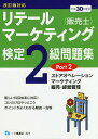 リテールマーケティング〈販売士〉検定2級問題集 平成30年度版Part2/中谷安伸【1000円以上送料無料】