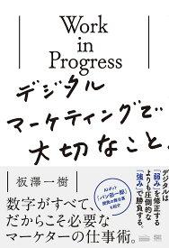 Work in Progressデジタルマーケティングで大切なこと/板澤一樹【1000円以上送料無料】