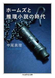 ホームズと推理小説の時代/中尾真理【1000円以上送料無料】
