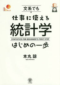 文系でも仕事に使える統計学はじめの一歩/本丸諒【1000円以上送料無料】