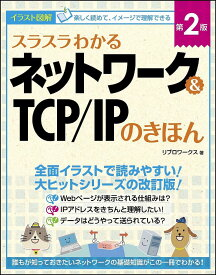 スラスラわかるネットワーク&TCP/IPのきほん イラスト図解/リブロワークス【1000円以上送料無料】
