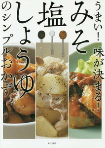 うまい!味が決まる!みそ・塩・しょうゆのシンプルおかず/おいしい家庭おかずの会【1000円以上送料無料】