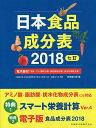 日本食品成分表 2018/医歯薬出版【1000円以上送料無料】