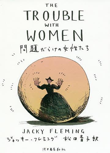 問題だらけの女性たち/ジャッキー・フレミング/松田青子【1000円以上送料無料】