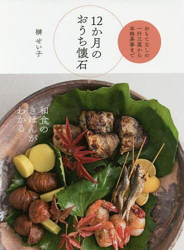 12か月のおうち懐石 おもてなしの一汁三菜から本格茶事まで/榊せい子【1000円以上送料無料】