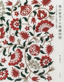 樋口愉美子の刺繍時間 5つの糸で楽しむ植物と模様/樋口愉美子【1000円以上送料無料】