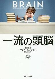 一流の頭脳/アンダース・ハンセン/御舩由美子【1000円以上送料無料】
