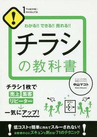 チラシの教科書 わかる!!できる!!売れる!!/中山マコト【1000円以上送料無料】