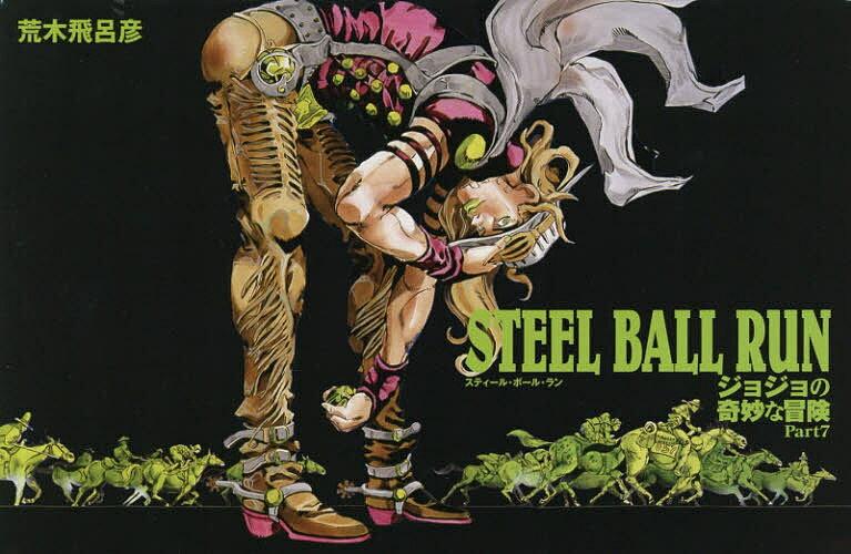 STEEL BALL RUN ジョジョの奇妙な冒険Part.7 16巻セット/荒木飛呂彦【1000円以上送料無料】