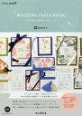 WEDDING PAPER BOOK DIYで叶える憧れウエディング/ingectar‐e【1000円以上送料無料】