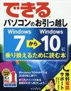 できるパソコンのお引っ越し Windows7からWindows10に乗り換えるために読む本/清水理史/できるシリーズ編集部【100…