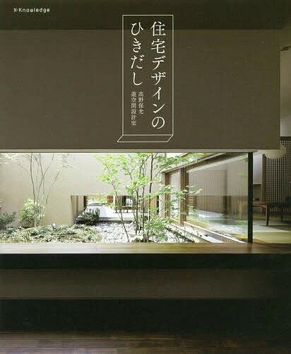 住宅デザインのひきだし/高野保光/遊空間設計室【1000円以上送料無料】