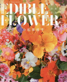 Mieko's Garden EDIBLE FLOWER Life 食べる花のある生活/小松美枝子【1000円以上送料無料】