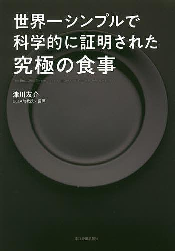 世界一シンプルで科学的に証明された究極の食事/津川友介【1000円以上送料無料】