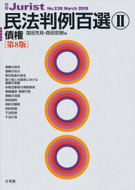 民法判例百選 2【1000円以上送料無料】