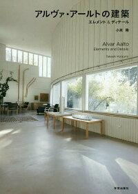 アルヴァ・アールトの建築エレメント&ディテール