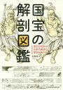 国宝の解剖図鑑 国宝を知れば日本の美術と歴史がわかる/佐藤晃子【1000円以上送料無料】
