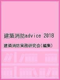 建築消防advice 2018/建築消防実務研究会【1000円以上送料無料】