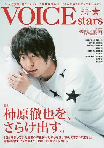 TVガイドVOICE stars vol.05【1000円以上送料無料】