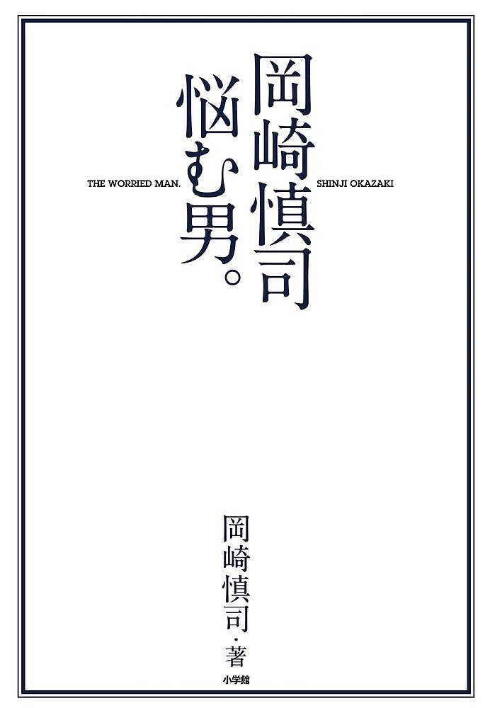 岡崎慎司悩む男。/岡崎慎司【1000円以上送料無料】
