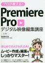 プロが教える!PremiereProデジタル映像編集講座/SHIN−YU【1000円以上送料無料】