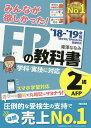 みんなが欲しかった!FPの教科書2級・AFP '18−'19年版/滝澤ななみ【1000円以上送料無料】