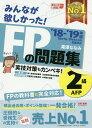 みんなが欲しかった!FPの問題集2級・AFP '18−'19年版/滝澤ななみ【1000円以上送料無料】