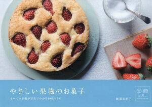 やさしい果物のお菓子 すべての手順が写真でわかる10枚レシピ/飯塚有紀子/よねくらりょう/レシピ【1000円以上送料無料】