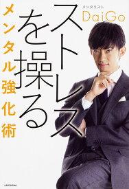 ストレスを操るメンタル強化術/DaiGo【1000円以上送料無料】