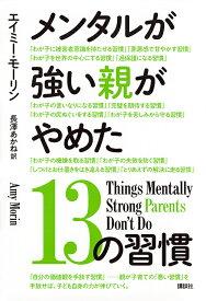 メンタルが強い親がやめた13の習慣/エイミー・モーリン/長澤あかね【1000円以上送料無料】