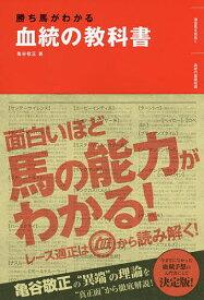 勝ち馬がわかる血統の教科書/亀谷敬正【1000円以上送料無料】