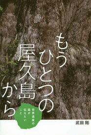 もうひとつの屋久島から 世界遺産の森が伝えたいこと/武田剛【1000円以上送料無料】