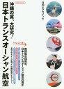 沖縄の翼、大研究!日本トランスオーシャン航空/月刊エアライン編集部【1000円以上送料無料】