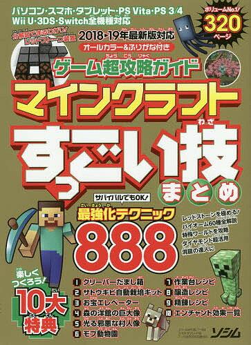 ゲーム超攻略ガイドマインクラフトすっごい技まとめ 凝縮888ワザ!/ProjectKK【1000円以上送料無料】