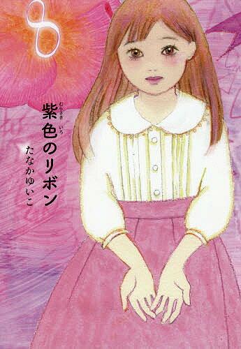 紫色のリボン/たなかゆいこ【1000円以上送料無料】