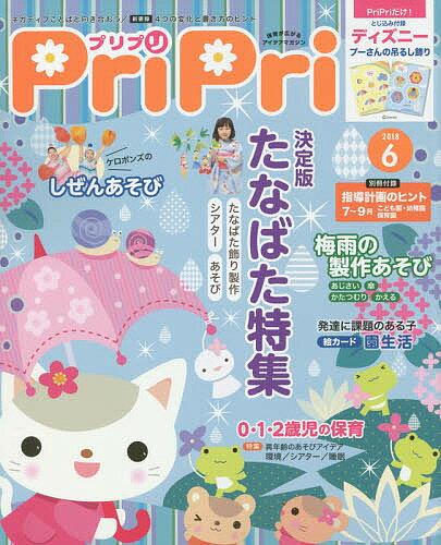 PriPri 2018年6月号【1000円以上送料無料】