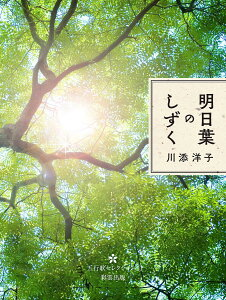 明日葉のしずく/川添洋子【1000円以上送料無料】