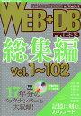 WEB+DB PRESS 総集編〔5〕【1000円以上送料無料】