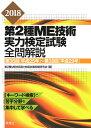 第2種ME技術実力検定試験全問解説 第35回〈平成25年〉〜第39回〈平成29年〉 2018/第2種ME技術実力検定試験問題研究会【1000円以上送料無料】