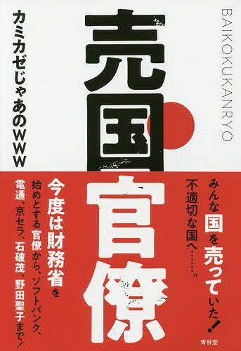 売国官僚/カミカゼじゃあのwww【1000円以上送料無料】